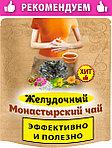 Монастырский желудочный чай, лучшее средство, фото 4