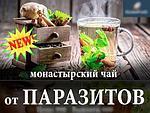 Монастырский антипаразитарный чай, фото 3