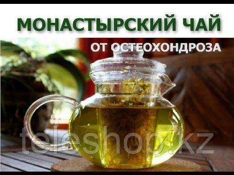 Монастырский чай от остеохондроза, лучшее средство
