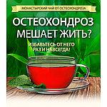 Монастырский чай от остеохондроза, лучшее средство, фото 2