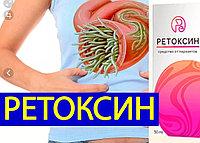 Препарат от паразитов Ретоксин, гарантированного действия