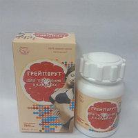 Капсулы для похудения - Грейпфрут (21 капсула)