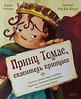 Принц Томас, спаситель принцесс. Валери Фонтен, фото 1