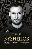 Книга «Код судьбы. Управляй своим будущим», Григорий Кузнецов, Твердый переплет