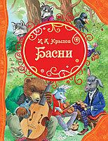 Книга «Крылов И. Басни (ВЛС)», Крылов И. А., Твердый переплет