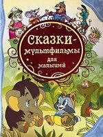 Книга «Сказки-мультфильмы для малышей(ВЛС)», Твердый переплет