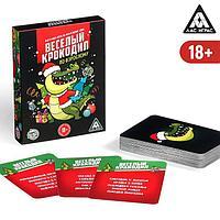 Карточная игра на объяснение слов для взрослых «Веселый крокодил», 50 карт, 18+