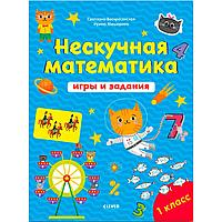 Воскресенская С.: Нескучная математика. Игры и задания. 7-8 лет