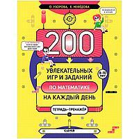 Узорова О. В., Нефедова Е. А.: 200 увлекательных игр и заданий по математике на каждый день. 8-10 лет