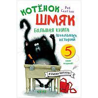 Скоттон Р.: Котенок Шмяк. Большая книга школьных историй. 5 книг в одной