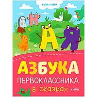 Ульева Е.: Азбука первоклассника в сказках