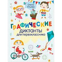 Ульева Е.: Графические диктанты для первоклассника