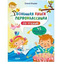 Ульева Е.: Большая книга первоклассника по чтению
