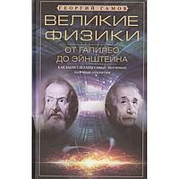 Гамов Г.: Великие физики от Галилео до Эйнштейна. Как были сделаны самые значимые научные открытия