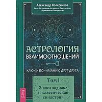 Колесников А. Г.: Астрология взаимоотношений. Ключ к пониманию друг друга. Том 1