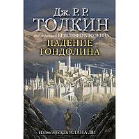 Толкин Дж. Р. Р.: Падение Гондолина