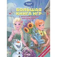 Большая книга игр 'Холодное сердце. Лето'