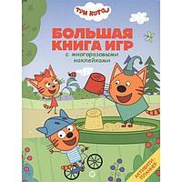 Большая книга игр 'Три Кота. Лето'