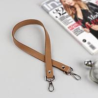 Ручка для сумки, с карабинами, 60 x 2 см, цвет светло-коричневый
