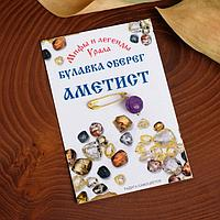 Булавка-оберег шар 8 'Аметист' (комплект из 2 шт.)