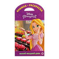 Книжка-раскраска 'Принцессы Disney. Самый сладкий день'