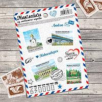 Наклейки 'Новосибирск. Почтовые марки' (комплект из 10 шт.)
