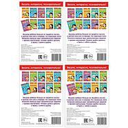 Набор игровых блокнотов с заданиями, 4 шт. по 20 стр., фото 4