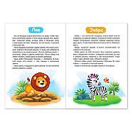 Набор книг «О животных малышам», 2 шт. 12 стр., фото 4