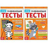 Набор развивающих тестов для детей 6-7 лет, 2 шт. по 16 стр., фото 1
