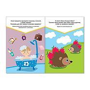 Набор развивающих тестов для детей 4-5 лет, 2 шт. по 16 стр., фото 4