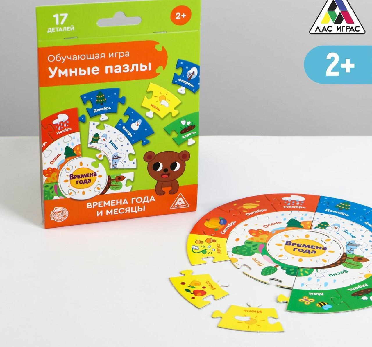 Обучающая игра «Умные пазлы.Времена года и месяцы», 2+