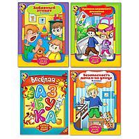 Книги обучающие набор «Хочу всё знать», 4 шт., по 12 стр., фото 1