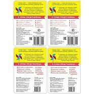 Книги-лото картонные, набор из 4 шт. №2, по 10 стр., фото 2