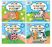Раскраски набор «Мои пальчики рисуют», 4 шт. по 20 стр., фото 1