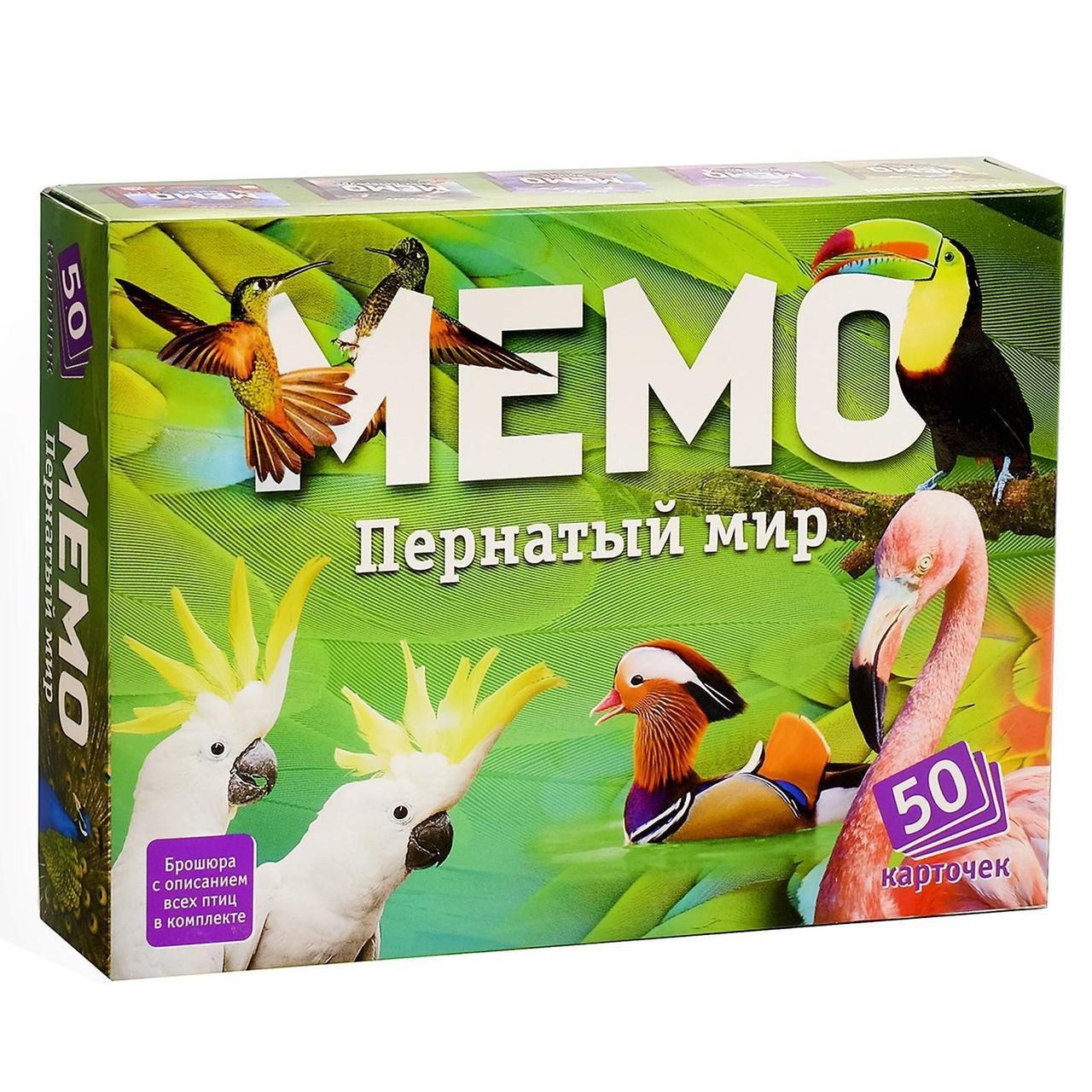 Настольная игра «Мемо. Пернатый мир», 50 карточек + познавательная брошюра