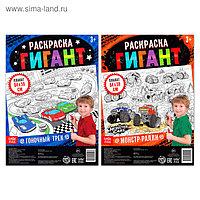 Набор раскрасок гигантов «Для юного гонщика», 2 шт, фото 1