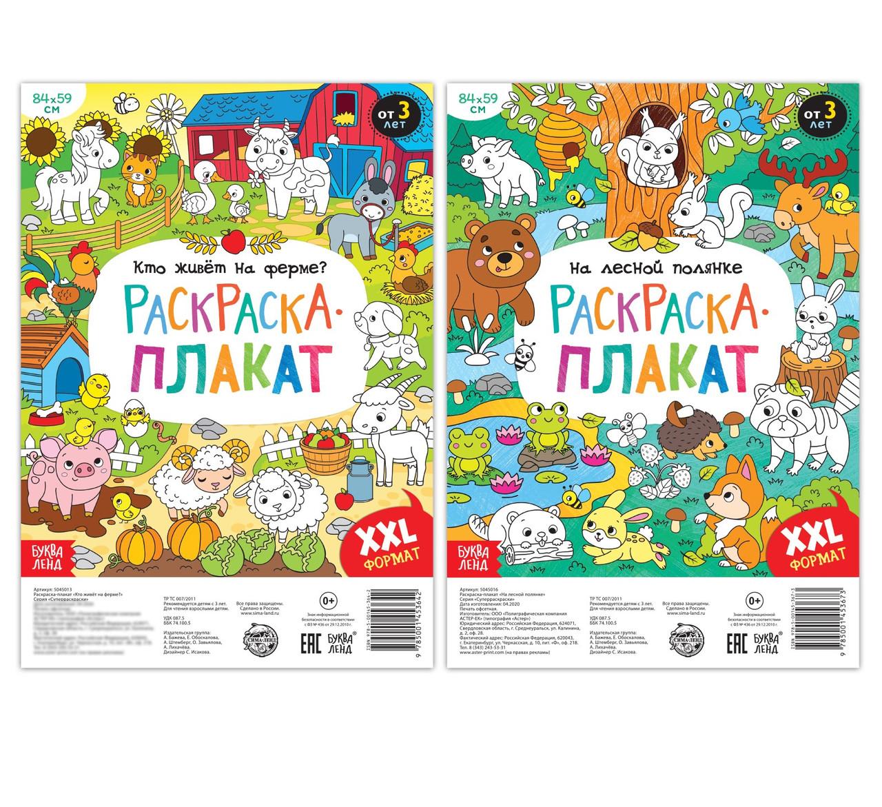 Раскраски-гиганты набор «Домашние и лесные животные», 2 шт.
