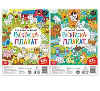 Раскраски-гиганты набор «Домашние и лесные животные», 2 шт., фото 1