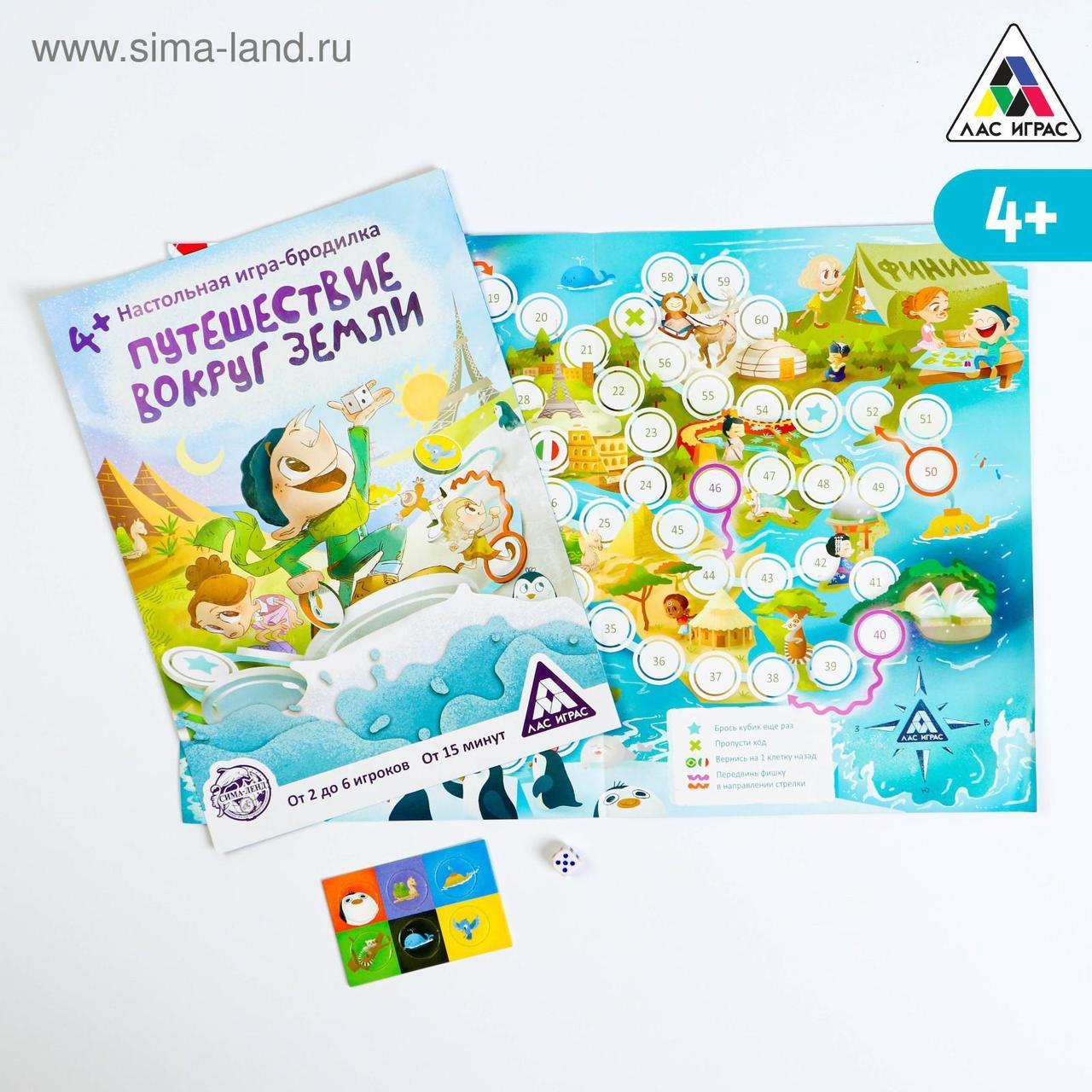 Настольная игра-бродилка «Путешествие вокруг земли», 4+ 30*21см