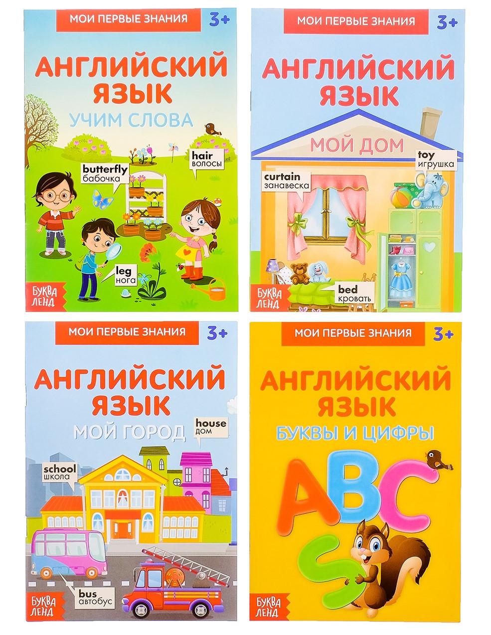 Книги-шпаргалки набор по английскому языку, 8 стр. 17*12см