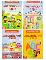 Книги-шпаргалки набор по английскому языку, 8 стр. 17*12см, фото 1