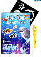 Активити-книжка с рисунками светом «Морские животные» 24*18, фото 1