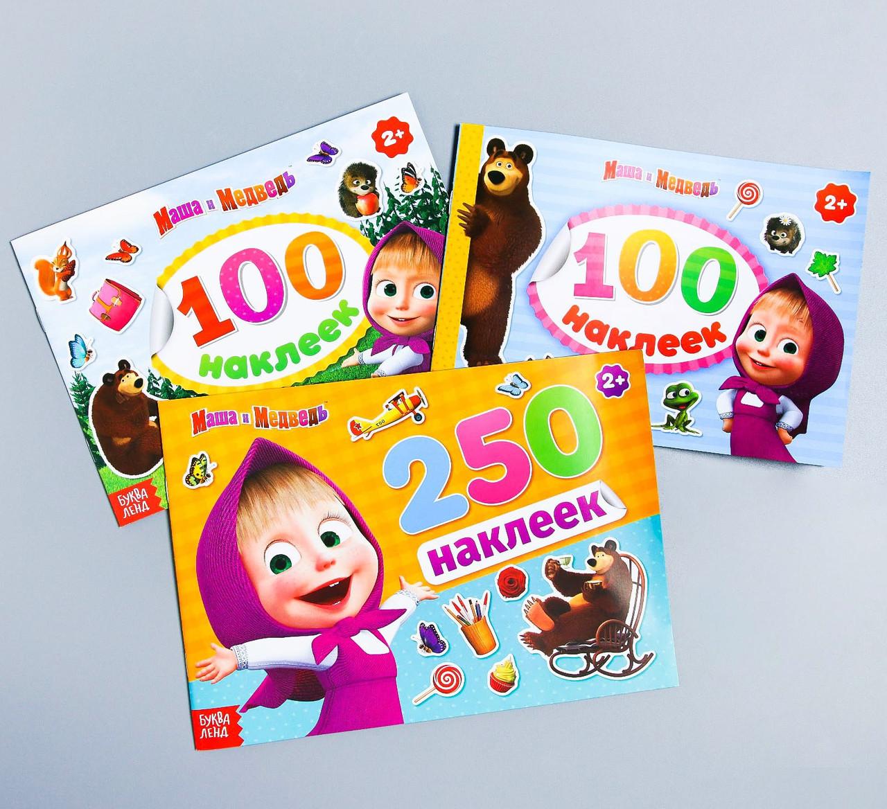Альбом наклеек 100/250, Маша и Медведь, 3 шт.