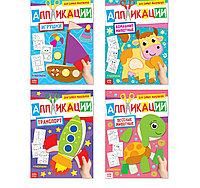 Аппликации для малышей набор А4 «Мои первые аппликации», 4 шт. по 20 стр., фото 1