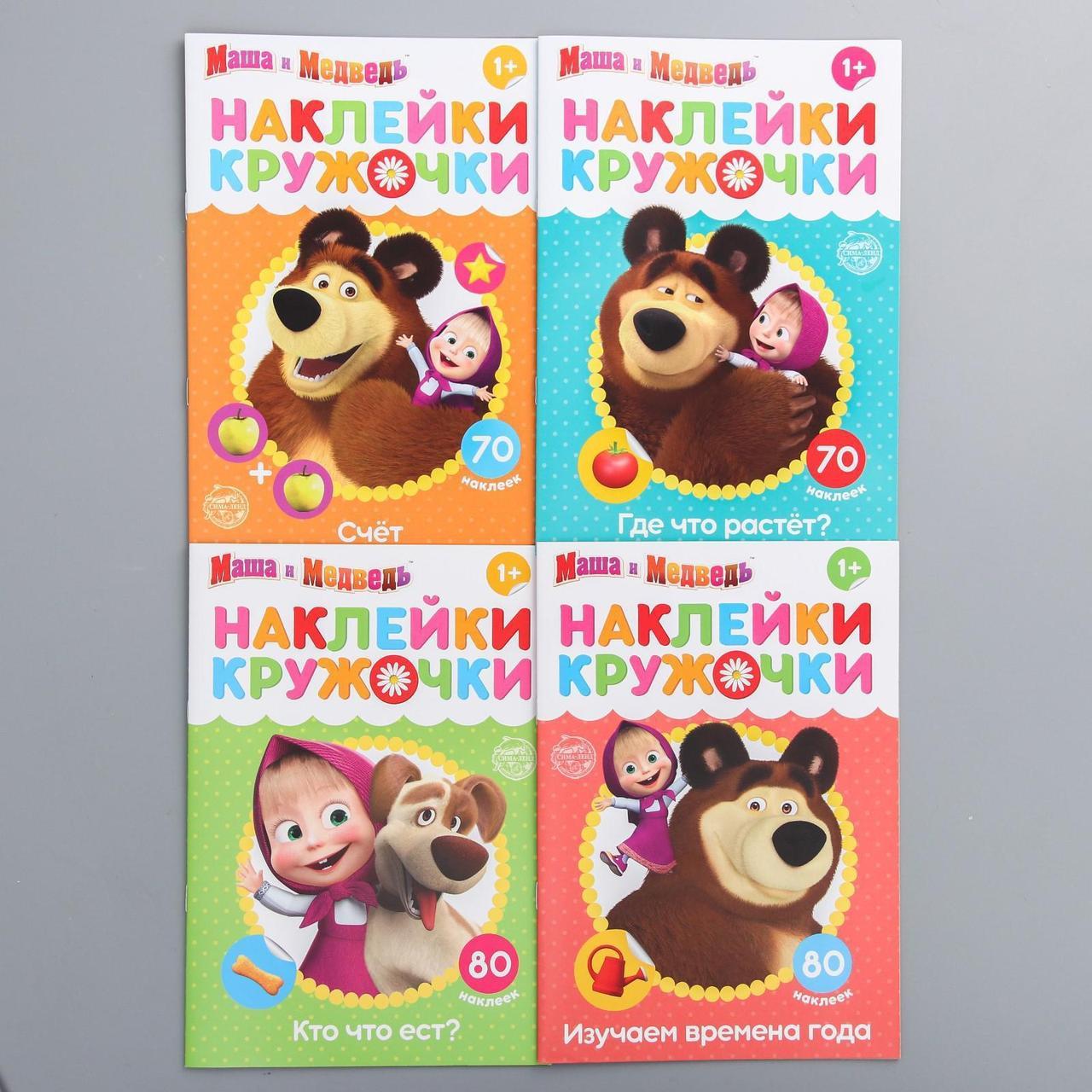 """Набор наклеек-кружочков """"Маша и Медведь"""" 4 шт 4936523"""