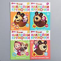 "Набор наклеек-кружочков ""Маша и Медведь"" 4 шт 4936523, фото 1"