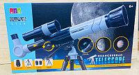 1001-1 Телескоп 45*25см