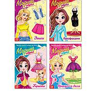 Куклы бумажные набор «Модный показ», 4 шт., 20 стр., фото 1