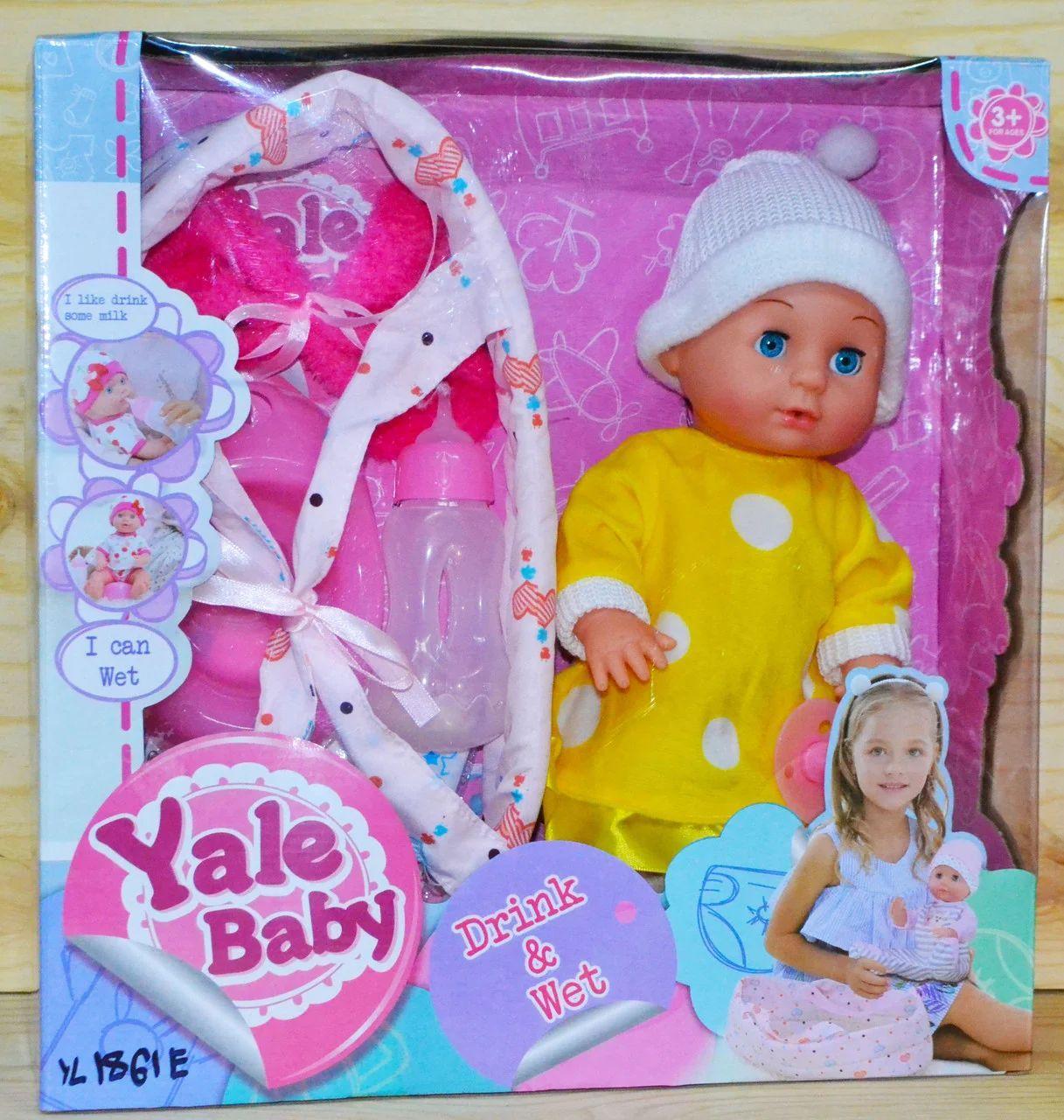 YL1861D Yale Baby Пупс с люлькой  (отправляем в разобранном виде)
