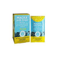 МДП Маска Детокс-очищение для жирной и комбинированной кожи на основе Крымской бело-голубой глины, саше пакет